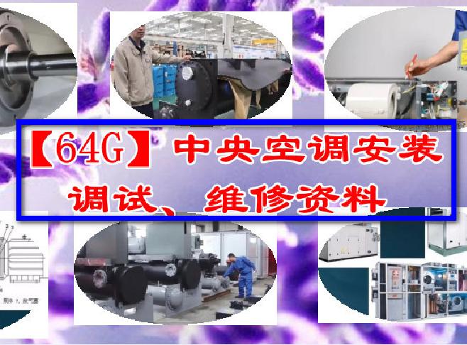 【64G资料】中央空调师傅人人必备的维修